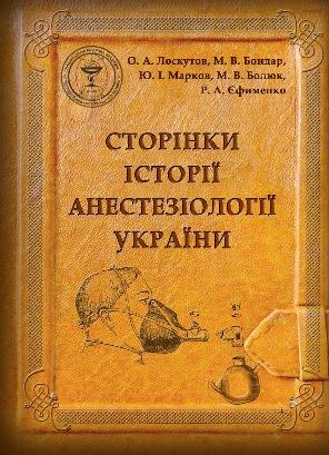 СТРАНИЦЫ ИСТОРИИ АНЕСТЕЗИОЛОГИИ УКРАИНЫ