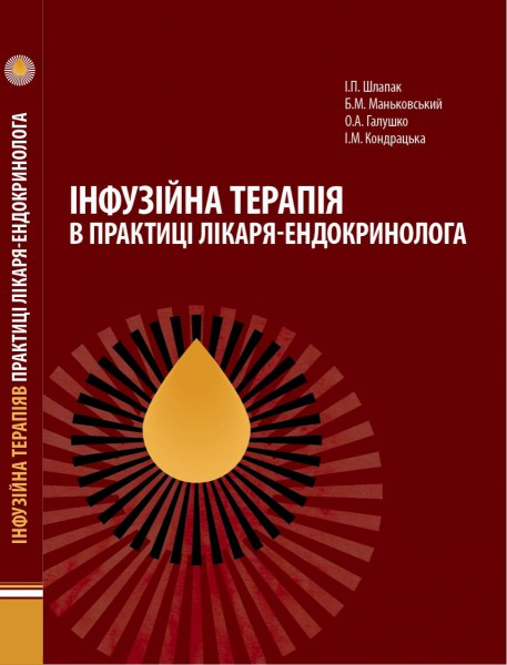 ІНФЗІЙНА ТЕРАПІЯ В ПРАКТИЦІ ЛІКАРЯ-ЕДОКРИНОЛОГА